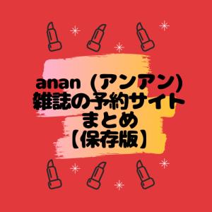 anan (アンアン)雑誌の予約サイトまとめ【保存版】