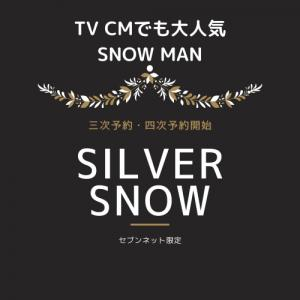 在庫あり!SnowMan!SILVER SNOW!セブンネット限定三次予約・四次予約を受付中!
