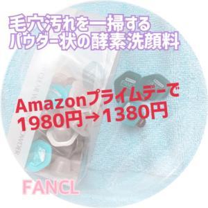 FANCLディープクリア洗顔パウダーがAmazonプライムデーで激安!