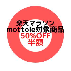 【楽天マラソンお得情報】お洒落なmottole商品が50%OFF!!半額!