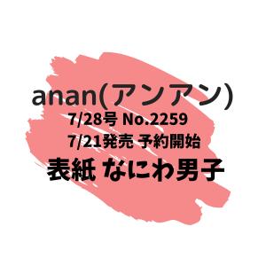 anan表紙がなにわ男子!anan(アンアン)7/28号 No.2259 7/21発売
