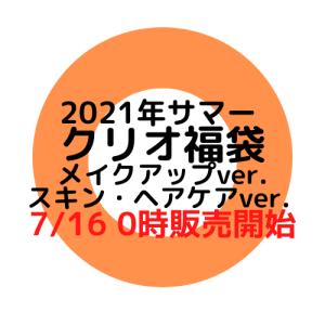 7/16 0時〜販売開始!【CLIO(クリオ)公式】2021年サマー クリオ福袋
