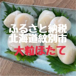 北海道紋別市のふるさと納税の『大粒ほたて』食べました!