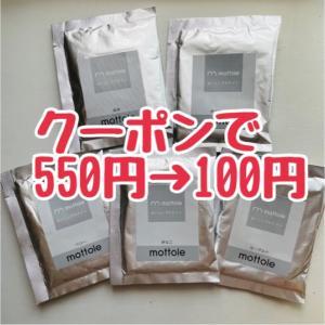 クーポン利用で100円で試せるソイプロテイン!