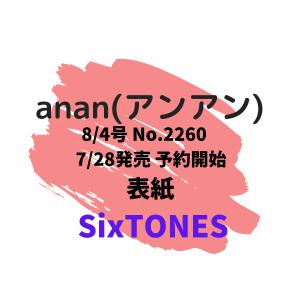 anan表紙:ジャニーズWEST アンアン8/4号 No.2260 7/28発売