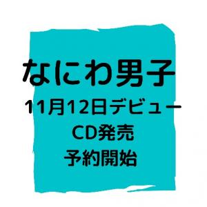 なにわ男子 \初心LOVE うぶらぶ/  11月12日発売決定