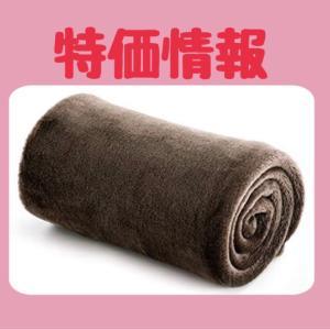本日限定!ブランケット毛布が1180円→626円!先着順【Amazon】