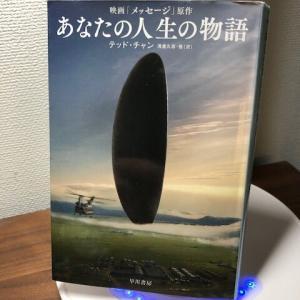 """""""あなたの人生の物語(メッセージ)"""""""