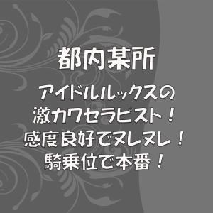 【No.273】都内某所 アイドルルックスの激カワセラピスト!感度良好でヌレヌレ!騎乗位で本番!