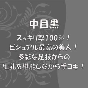 【No.276】中目黒 スッキリ率100%!ビジュアル最高の美人!多彩な足技からの生乳を堪能しながら手コキ!