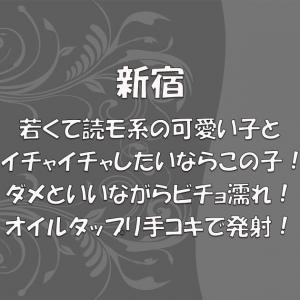 【No.319】新宿 若くて読モ系の可愛い子とイチャイチャしたいならこの子!ダメといいながらビチョ濡れ!オイルタップリ手コキで発射!