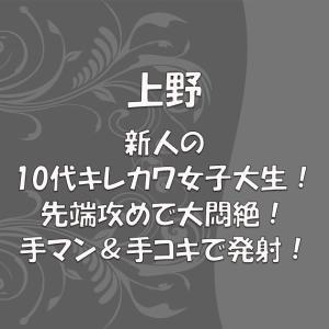 【No.403】上野 新人の10代キレカワ女子大生!先端攻めで大悶絶!手マン&手コキで発射!