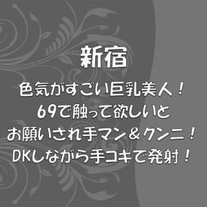 【No.406】新宿 色気がすごい巨乳美人!69で触って欲しいとお願いされ手マン&クンニ!DKしながら手コキで発射!