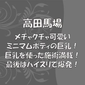 【No.407】高田馬場 メチャクチャ可愛いミニマムボディの巨乳!巨乳を使った施術満載!最後はパイズリで爆発!