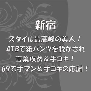 【No.430】新宿 スタイル最高峰の美人さん!4TBで紙パンツを脱がされ言葉攻め&手コキ!69で手マン&手コキの応酬!