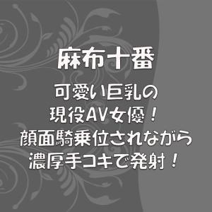 【No.431】麻布十番 可愛い巨乳の現役AV女優!顔面騎乗位されながら濃厚手コキで発射!