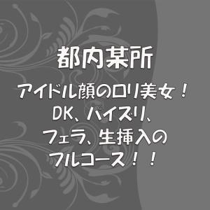 数量限定!10名様まで!【No.473】都内某所 アイドル顔のロリ美女!DK、パイズリ、フェラ、生挿入のフルコース!!
