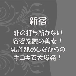 【No.474】新宿 非の打ち所がない容姿端麗の美女!乳首舐めしながらの手コキで大爆発!