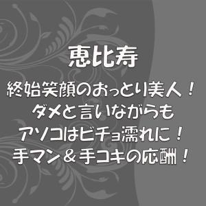 【No.475】恵比寿 終始笑顔のおっとり美人!ダメと言いながらもアソコはビチョ濡れに!手マン&手コキの応酬!