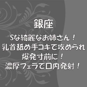 【No.478】銀座 Sな綺麗なお姉さん!乳首舐め手コキで攻められ爆発寸前に!濃厚フェラで口内発射!