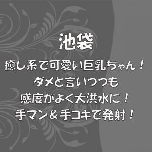 【No.479】池袋 癒し系で可愛い巨乳ちゃん!ダメと言いつつも感度がよく大洪水に!手マン&手コキで発射!