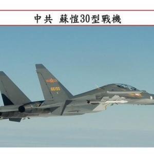 中共軍機二日間で40機飛来 台湾が重大な挑発行為と非難