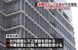 〇沖縄タイムス】不正受給でアジア平和のヒーローの化けの皮が剥がれる