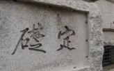 ◇韓国にある伊藤博文の文字の刻された礎石 ぶっ壊せと論争