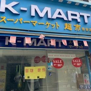 ◇韓国の観光地ミョンドン 昨年より来客率99%減 また韓国の雇用保険基金 年末に底