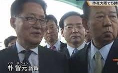 ◇韓国与党 朴情報院院長が訪日 政治ショーだとする韓世論反応アリ