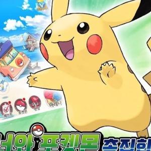 ◇韓国ま~たやった ポケモンの100%ピュアなパクリゲームを配信した