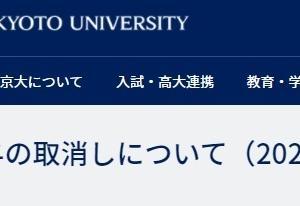 京都大学 初となる中国人研究者博士号剥奪など