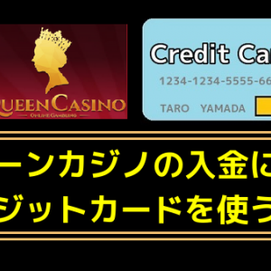 クイーンカジノの入金にクレジットカードを使う方法