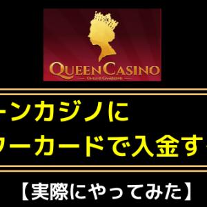 クイーンカジノにマスターカードで入金する手順【実際にやってみた】