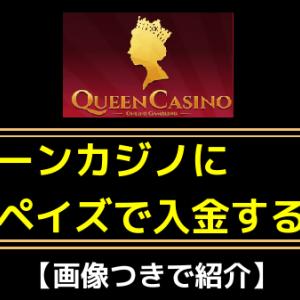 クイーンカジノにエコペイズで入金する方法【画像つきで紹介】