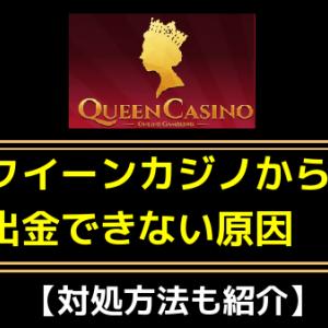 クイーンカジノから出金できない原因【対処方法も紹介】