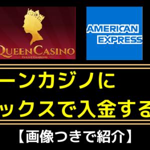 クイーンカジノにアメックスで入金する手順【画像つき】