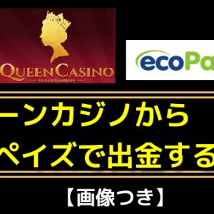 クイーンカジノからエコペイズで出金する手順【画像つき】