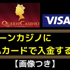 クイーンカジノにVISAカードで入金する手順【画像つき】