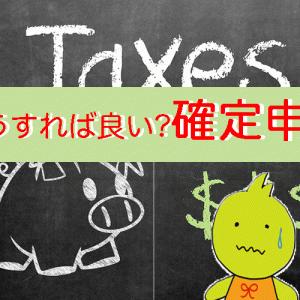 【確定申告】 e-Taxがオススメな理由
