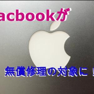 MacBook 修理見積額3万円以上→0円 【Apple 】修理サービスプログラム とは?