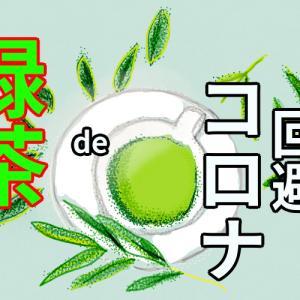 【朗報】緑茶のカテキンでコロナが不活化!