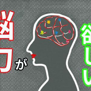 【能力アップ】脳を最高の状態に保つために、今日からできること!