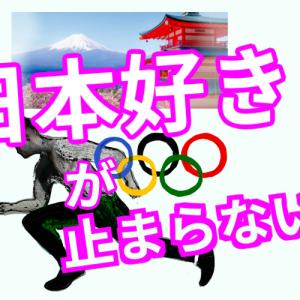 【東京オリンピック】で再発見!日本のめっちゃ良いところ💞