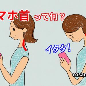 【コロナ】在宅ワークで急増中!第4の頭痛「スマホ首」の原因と対策