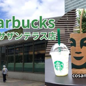 【カフェ★レビュー】スターバックス新宿サザンテラス店は超便利!LINE ギフト🎁を使いました♪
