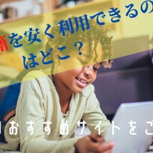 電子書籍を安く利用できるのはどこ?2021おすすめサイトをご紹介