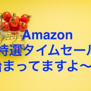 Amazon本日限定タイムセールがめちゃくちゃお得!