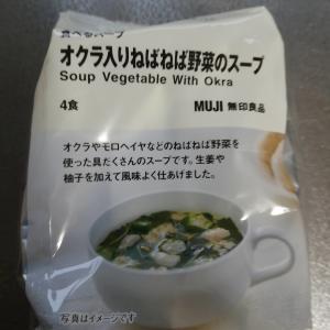 無印良品で話題のスープ「オクラ入りねばねば野菜のスープ」食べてみた。