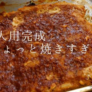 簡単!オーブンを使ったおもてなし大人の料理♪赤ちゃん取り分け離乳食レシピ<モグモグ・パクパク・中期~完了期>~ミートローフ編~
